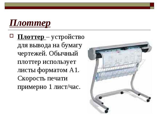 Плоттер Плоттер – устройство для вывода на бумагу чертежей. Обычный плоттер и...