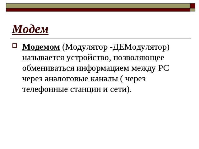 Модем Модемом (Модулятор -ДЕМодулятор) называется устройство, позволяющее обм...