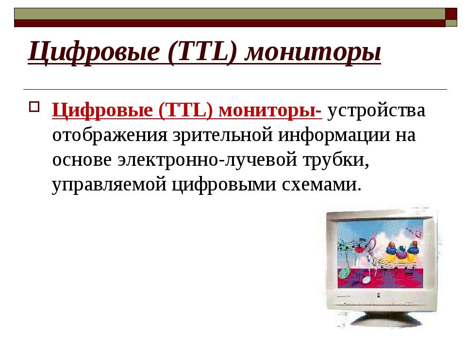 Цифровые (TTL) мониторы Цифровые (TTL) мониторы- устройства отображения зрите...
