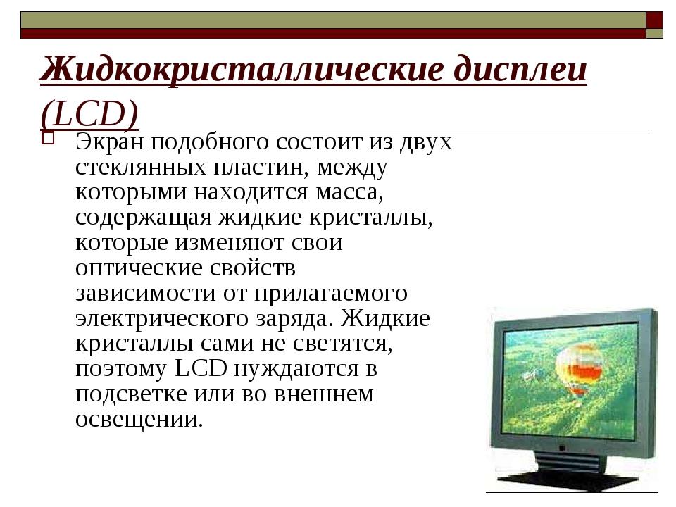 Жидкокристаллические дисплеи (LCD) Экран подобного состоит из двух стеклянных...