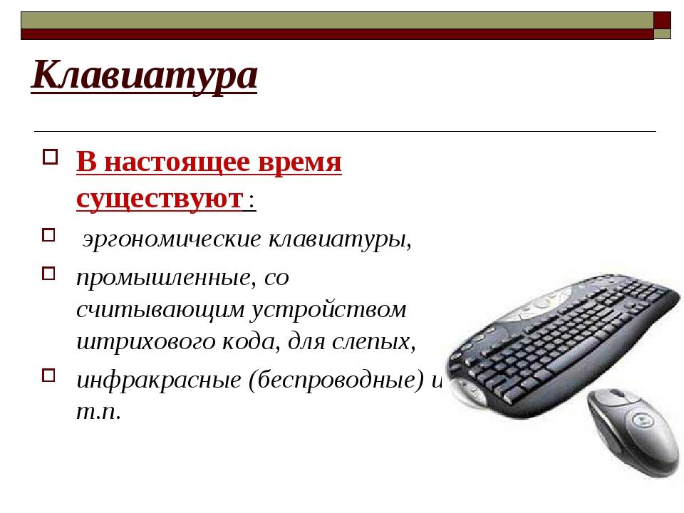 Клавиатура В настоящее время существуют : эргономические клавиатуры, промышл...