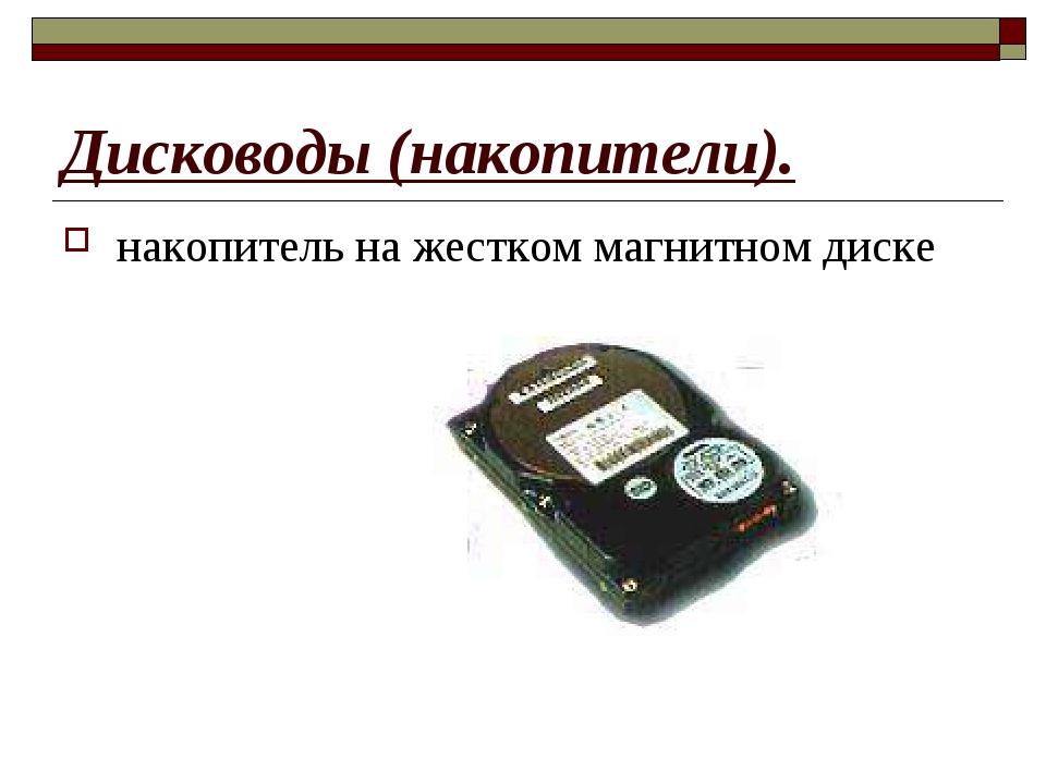 Дисководы (накопители). накопитель на жестком магнитном диске