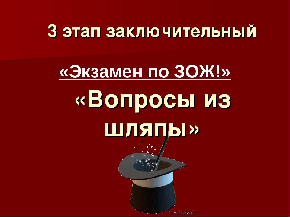 3 этап заключительный «Вопросы из шляпы» «Экзамен по ЗОЖ!»