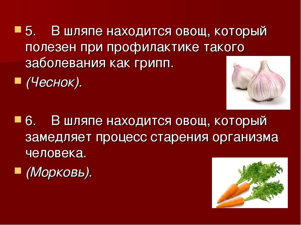 5. В шляпе находится овощ, который полезен при профилактике такого заболевани...
