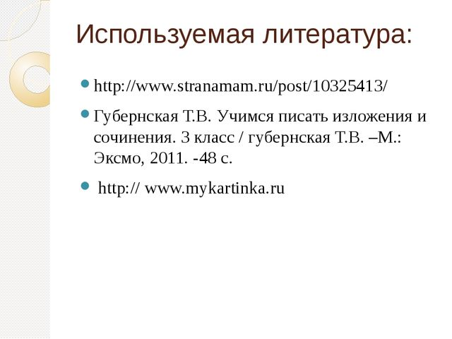 Используемая литература: http://www.stranamam.ru/post/10325413/ Губернская Т....