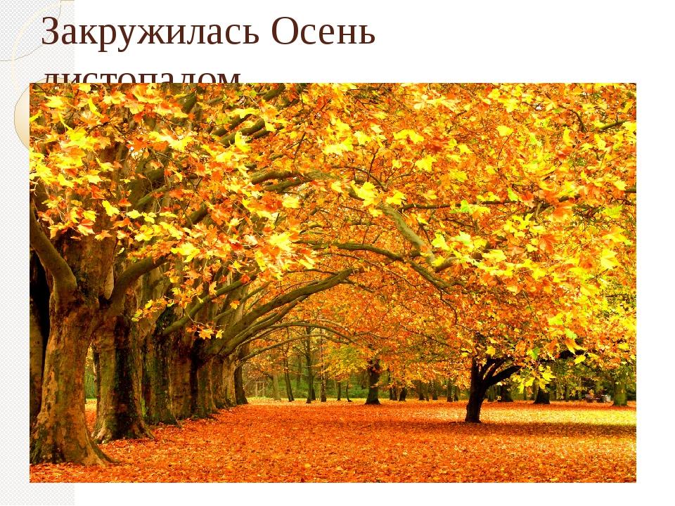 Закружилась Осень листопадом, Загрустила проливным дождем... Не грусти, голуб...