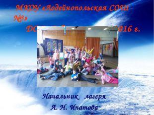 МКОУ «Лодейнопольская СОШ №3» ДОЛ «Радость», июнь 2016 г. Начальник лагеря Л