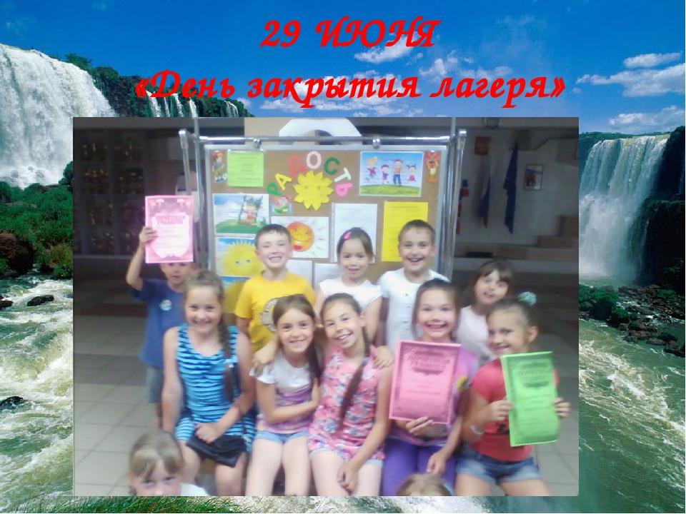 29 ИЮНЯ «День закрытия лагеря»