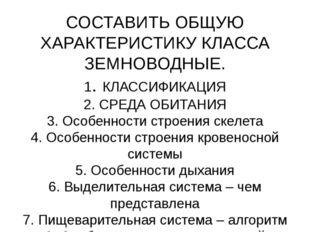 СОСТАВИТЬ ОБЩУЮ ХАРАКТЕРИСТИКУ КЛАССА ЗЕМНОВОДНЫЕ. 1. КЛАССИФИКАЦИЯ 2. СРЕДА