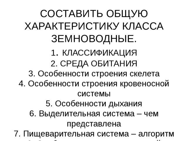 СОСТАВИТЬ ОБЩУЮ ХАРАКТЕРИСТИКУ КЛАССА ЗЕМНОВОДНЫЕ. 1. КЛАССИФИКАЦИЯ 2. СРЕДА...