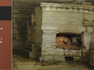 Печь – душа дома Обряды и обычаи были связаны с печкой на Руси.