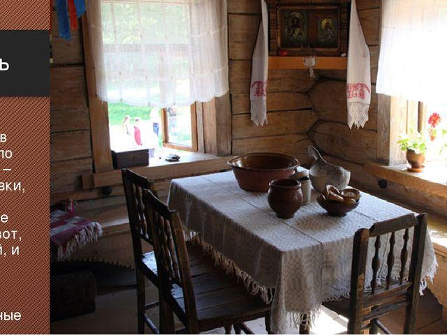 Мебель Мебели в избе было немного – стол, лавки, сундуки, посудные полки –вот...