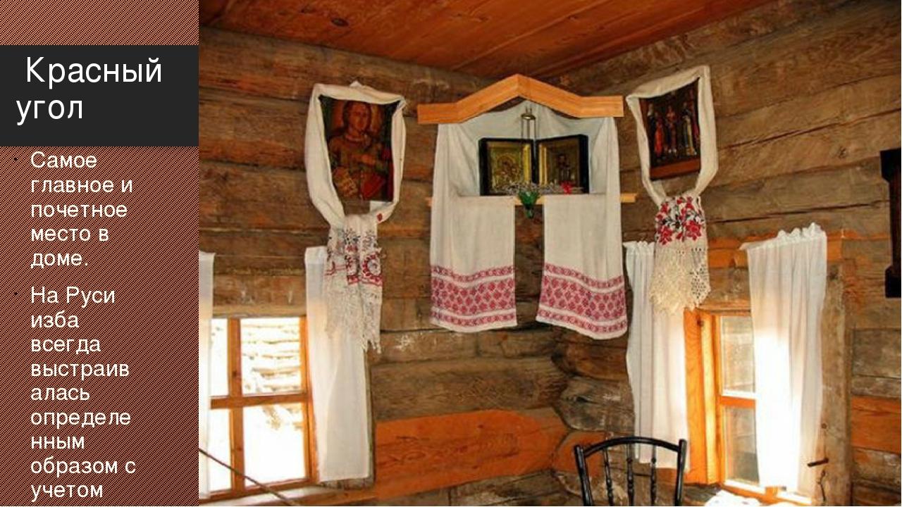 Красный угол Самое главное и почетное место в доме. На Руси изба всегда выст...