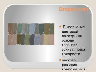 Второй этап Выполнение цветовой палитры на основе главного эскиза: поиск коло
