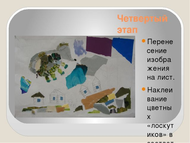 Четвертый этап Перенесение изображения на лист. Наклеивание цветных «лоскутик...