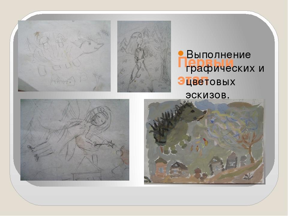 Первый этап Выполнение графических и цветовых эскизов.