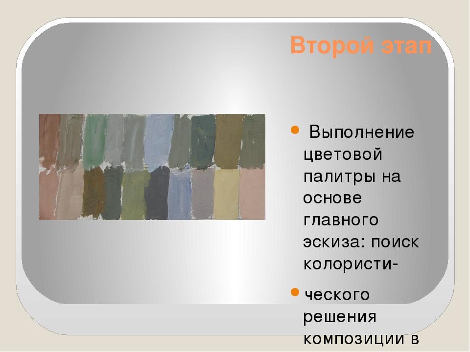 Второй этап Выполнение цветовой палитры на основе главного эскиза: поиск коло...