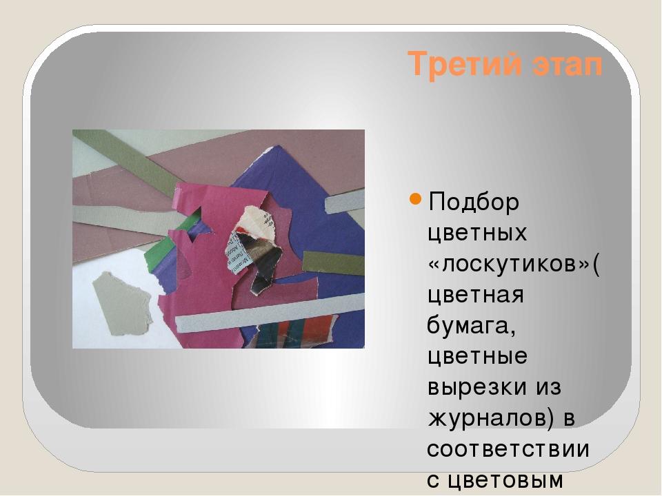 Третий этап Подбор цветных «лоскутиков»(цветная бумага, цветные вырезки из жу...