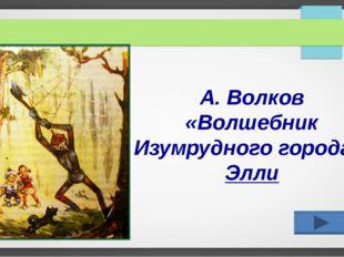 А. Волков «Волшебник Изумрудного города» Элли