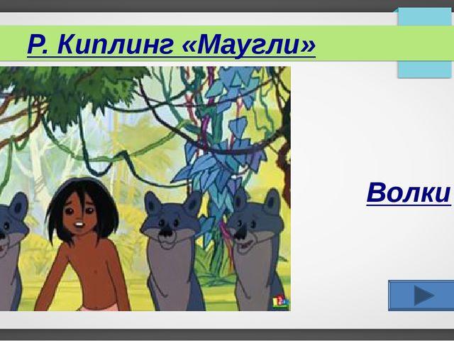 Р. Киплинг «Маугли» Волки