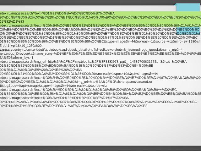 1. https://yandex.ru/images/search?text=%D1%81%D0%BA%D0%B0%D0%B7%D0%BA%D0%B0%...