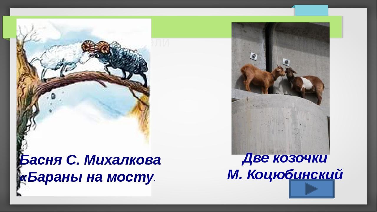 Морские обитатели Басня С. Михалкова «Бараны на мосту» Две козочки М. Коцюбин...