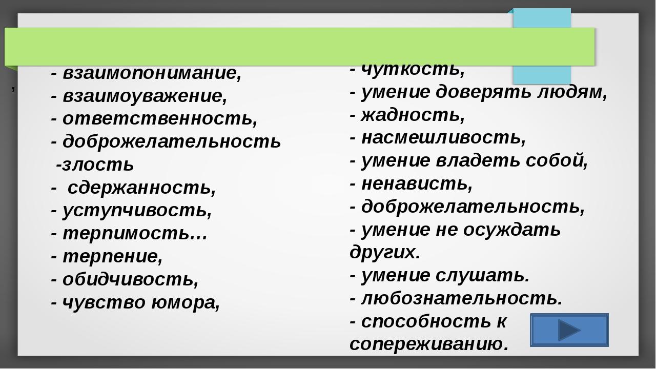 - , - взаимопонимание, - взаимоуважение, - ответственность, - доброжелательно...