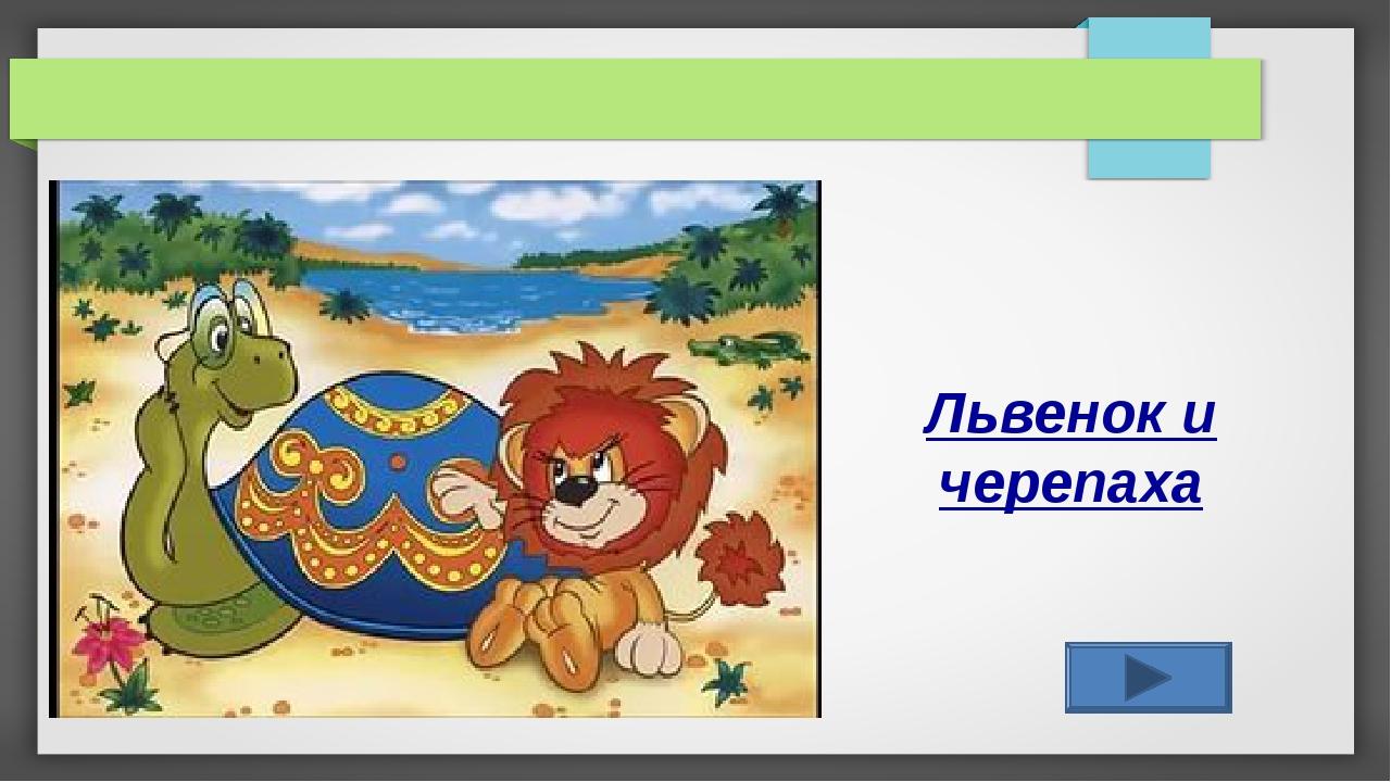 Поздравления от львенка и черепахи