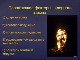 Поражающие факторы ядерного взрыва 1) ударная волна 2) световое излучение 3)