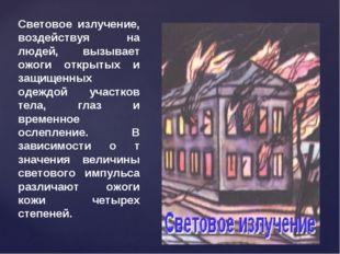 Световое излучение, воздействуя на людей, вызывает ожоги открытых и защищенны