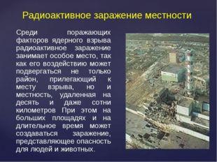 Радиоактивное заражение местности Среди поражающих факторов ядерного взрыва р
