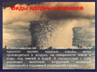 Виды ядерных взрывов В зависимости от задач, решаемых применением ядерного ор
