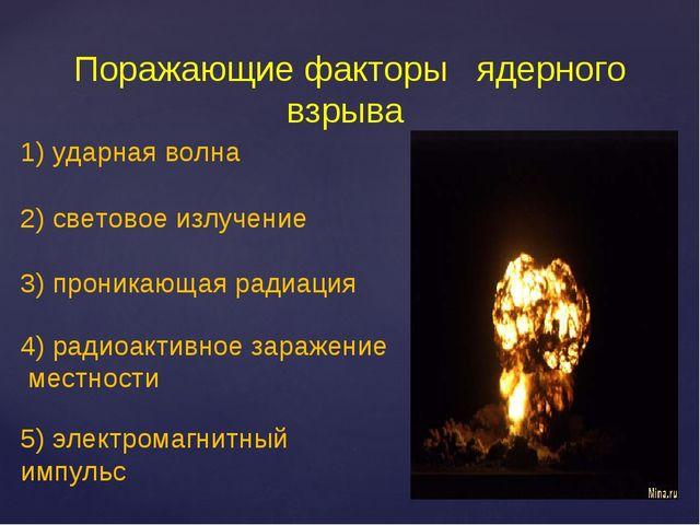 Поражающие факторы ядерного взрыва 1) ударная волна 2) световое излучение 3)...