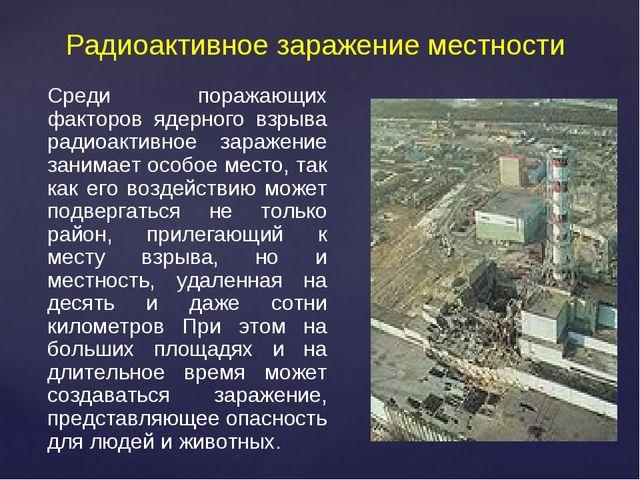 Радиоактивное заражение местности Среди поражающих факторов ядерного взрыва р...