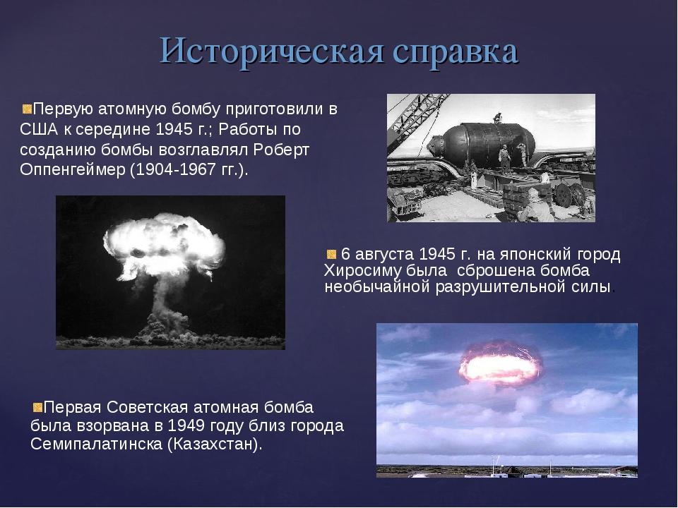 Историческая справка Первую атомную бомбу приготовили в США к середине 1945...