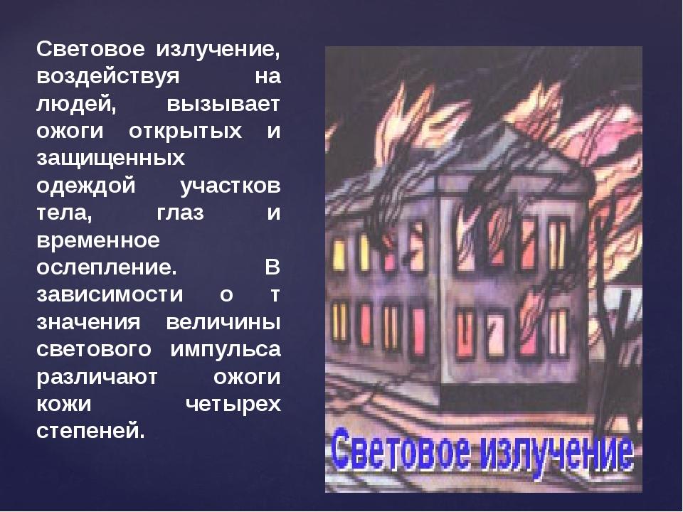 Световое излучение, воздействуя на людей, вызывает ожоги открытых и защищенны...