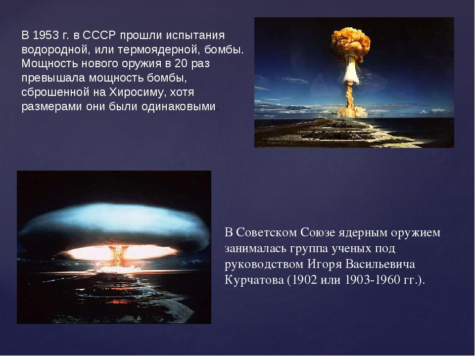 В Советском Союзе ядерным оружием занималась группа ученых под руководством И...
