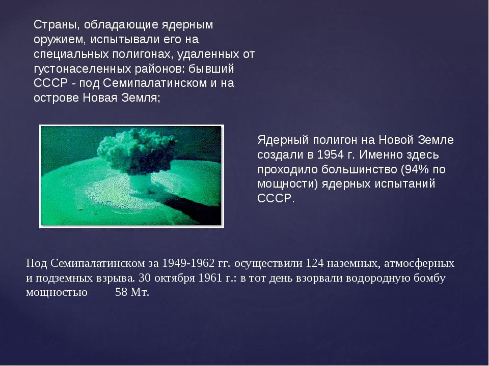 Страны, обладающие ядерным оружием, испытывали его на специальных полигонах,...