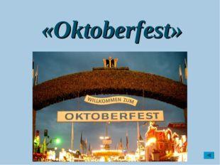 «Oktoberfest»