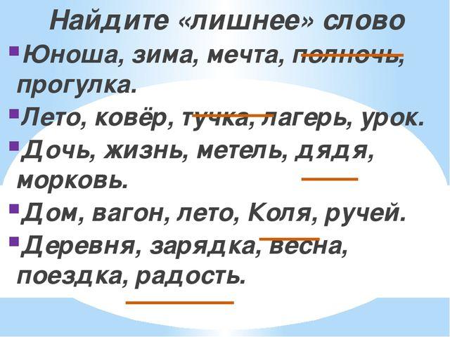 Найдите «лишнее» слово Юноша, зима, мечта, полночь, прогулка. Лето, ковёр, ту...