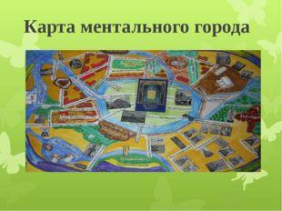 Карта ментального города СВЯТО-ВЫРИЦК