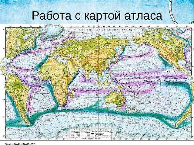 Работа с картой атласа