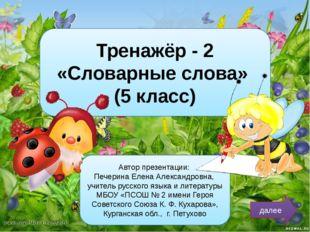 Автор презентации: Печерина Елена Александровна, учитель русского языка и лит
