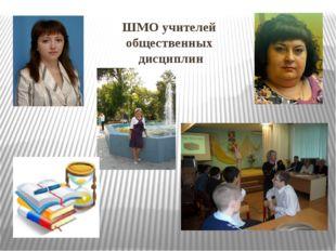 ШМО учителей общественных дисциплин