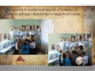 Экскурсии в школьный музей «Память» в рамках декады мужества и недели истории