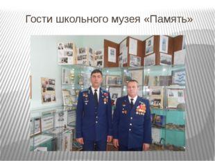 Гости школьного музея «Память»