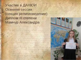 Участие в ДАНЮИ Осенняя сессия (секция религиоведение) Диплом III степени Мам