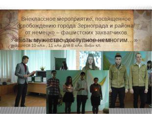 Внеклассное мероприятие, посвященное освобождению города Зернограда и района