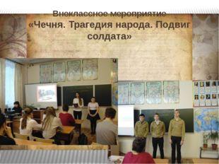 Внеклассное мероприятие «Чечня. Трагедия народа. Подвиг солдата»
