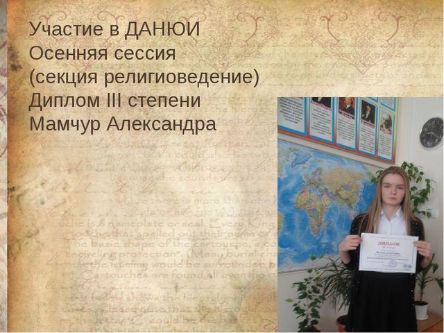 Участие в ДАНЮИ Осенняя сессия (секция религиоведение) Диплом III степени Мам...